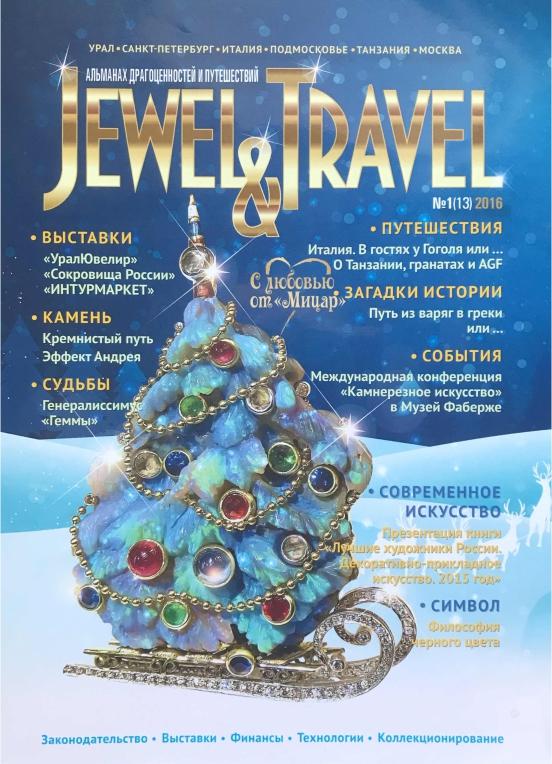 Журнал Jewel Travel 01-16-cover