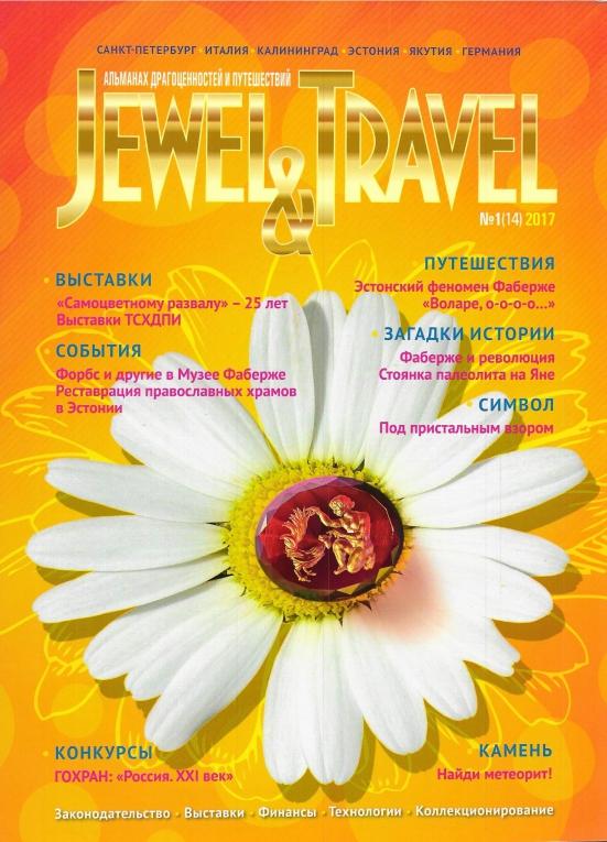 Журнал Jewel Travel 01-17-cover