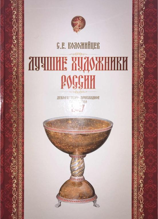 Лучшие художники России-cover